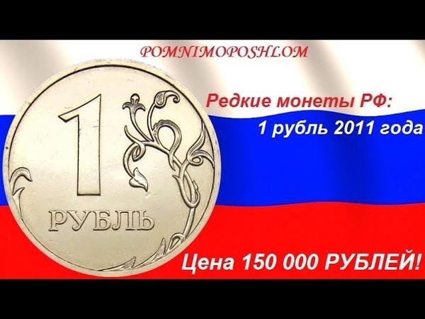 Редкие монеты РФ: 1 рубль 2011 - цена 150 000 рублей!