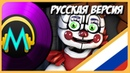 [RUS COVER] FNAF Sister Location SONG - Join Us For A Bite (Русская версия)