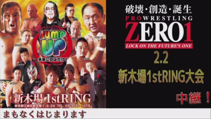 Pro Wrestling ZERO1 Dream Series 2019: Overwintering Team (2019.02.02) - День 1
