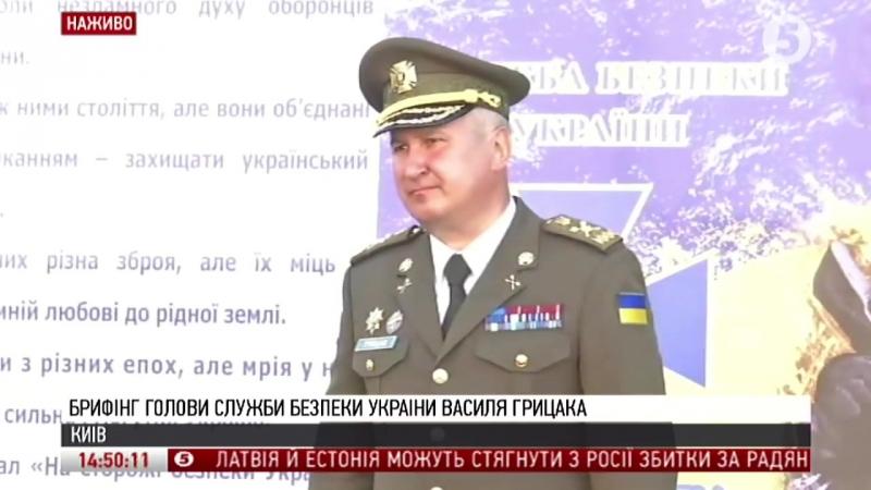 Брифінг голови СБУ Василя Грицака