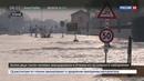 Новости на Россия 24 • На севере Италии идет эвакуация