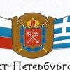 Петрополис - общество греков Санкт-Петербурга