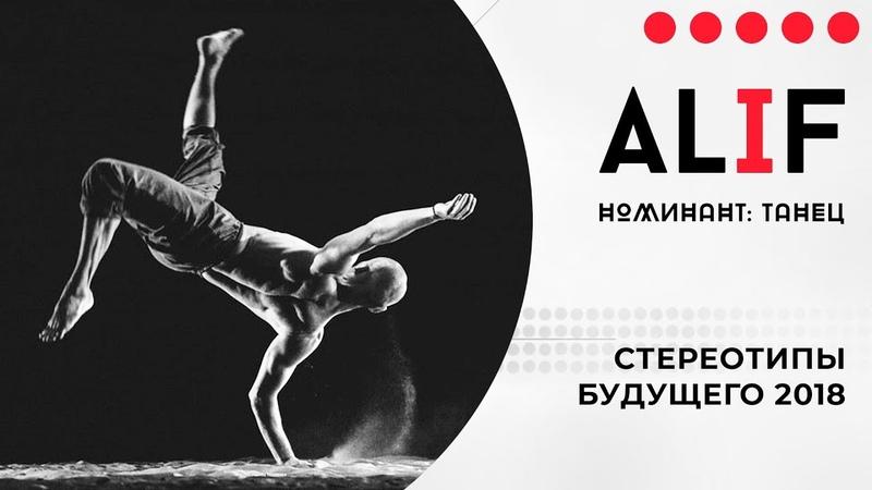 ALIF - алфавит танца / Стереотипы Будущего