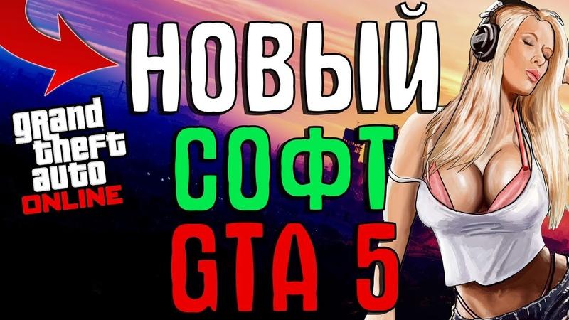 НОВЫЙ ЧИТ ДЛЯ ГТА 5 ОНЛАЙН 1.44 STEAM, SOCIAL CLUB (GTA V ONLINE) (1.45)