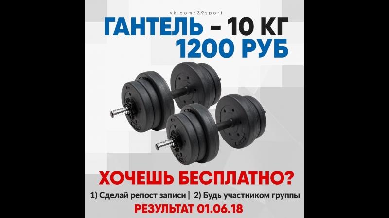 Розыгрыш, от магазина спортивных товаров General (01.05.2018)