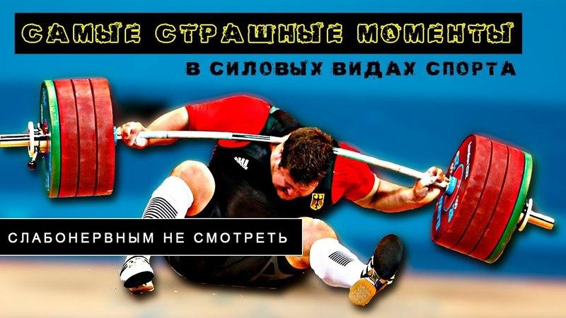 Самые страшные моменты в силовых видах спорта.