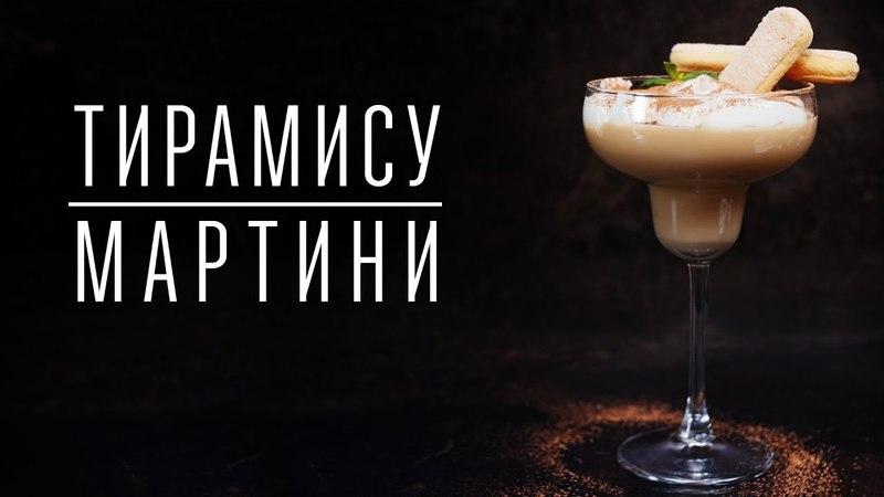 "Коктейль ""Тирамису-Мартини"" [Cheers! | Напитки]"