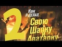 Видео с канала 9 ПЛОХОЙ МИКРОФОН