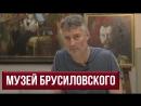 Небольшая экскурсия по музею Брусиловского | Ройзман