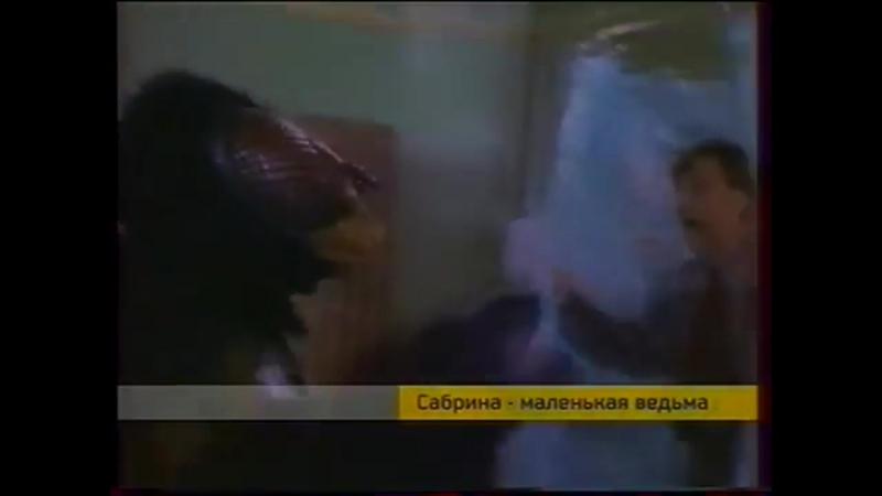 Сабрина маленькая ведьма / Sabrina The Teenage With Трейлер сериала