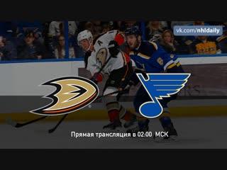 Anaheim Ducks 🆚 St. Louis Blues