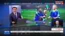 Новости на Россия 24 • Турнир в Черкизово: первый шаг к лондонскому Арсеналу для детей из интернатов