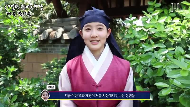 170606 Сообщение от Пак Шиын для дорамы KBS @ Queen for 7 Days.