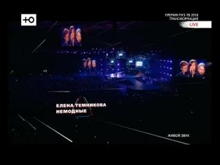 Елена Темникова _ MATRANG - Не модные _ Медуза (Премия МузТВ 2018 Трансформация (1)