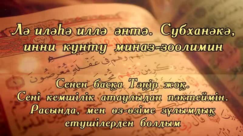 ҚАТТЫ ҚИНАЛҒАНДА ОҚЫЛАТЫН ДҰҒА.mp4