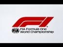 («МАТЧ! ТВ») Формула-1. Гран-при Канады. Прямая трансляция 20-00 - 22-15 -- 10 июня 2018 года