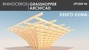 Видео урок 6 rhino grasshopper archicad алгоритм Кенго Кума