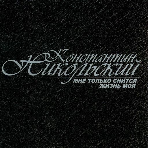 Константин Никольский album Мне только снится жизнь моя