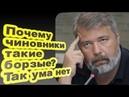 Дмитрий Муратов - Почему чиновники такие борзые? Так ума нет... 30.11.18
