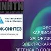 Фестиваль РОК-СИНТЕЗ четвёртый отборочный тур