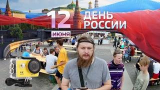 Поздравляю с днем России и тестирую экшн камеру EKEN H9R