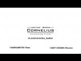 -CORNELIUS- the working process- Видео Utlanov Wedding production г.Донецк