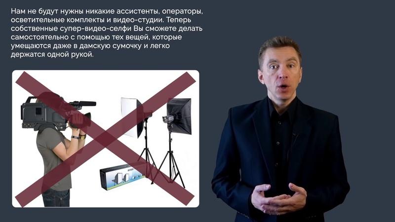 Super video Selfie Pro. Самостоятельные видео-снимки и их трансляции. (Сергей Панферов)