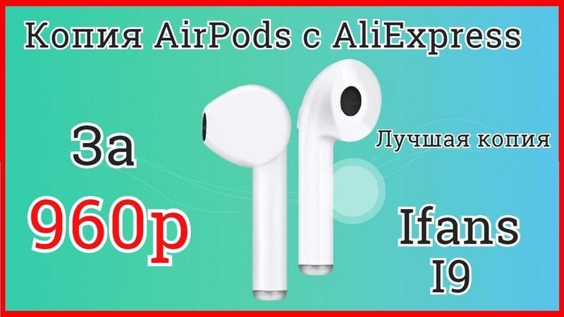 Лучшая копия AirPods с AliExpress   Ifans i9