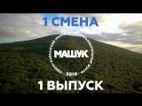 Ежедневные видеоотчёты арт-дирекции форума «Машук - 2018». Эпизод 1