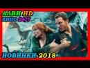 Фильмы Онлайн Новинки 2018 (Алви HD кино 24/7)