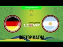 Германия - Аргентина. Повтор финала ЧМ 2014