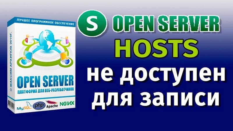 Open Server C\Windows\system32\drivers\etc\hosts недоступен для записи. Решение проблемы