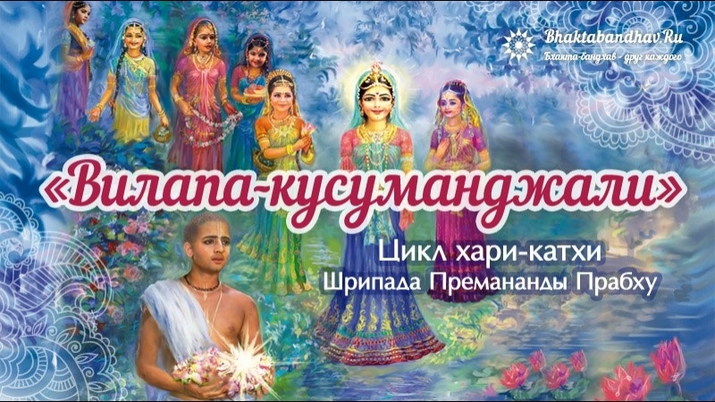 Сурья-пуджа. Слава манджари (ВК, 44-50). 26.05.18, утро