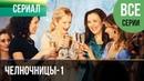 ▶️ Челночницы 1 сезон Все серии Мелодрама Фильмы и сериалы Русские мелодрамы