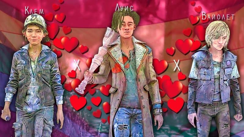 КЛЕМЕНТИНА x ЛУИС и ВАЙОЛЕТ Романтические отношения во 2 эпизоде 4 сезона The Walking Dead