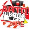Автошкола в Перми. Обучение вождению. Драйв Люкс