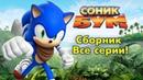 Соник Бум - Сборник - Все серии подряд на русском