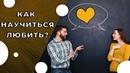 Как Научиться Любить Самые эффективные советы