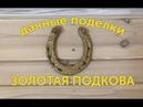 Дачные поделки - Золотая подкова