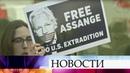 Посольство Эквадора в Лондоне передаст США вещи и документы Джулиана Ассанжа