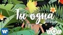 Max Vertigo PilGrim n.C.K. - Ты одна мне нужна | Official Lyric Video