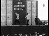 Русский танец День авиации 1952 Russian Dance редкое видео rare video video HD Aviation Day in Tushino Moscow Russia USSR. Parad