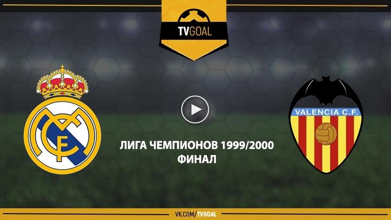 Реал Мадрид - Валенсия. Повтор финала ЛЧ 2000