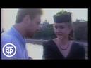 На съемках фильма Мастер и Маргарита Юрия Кары. Кинопанорама (1992)