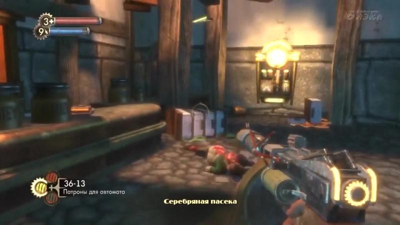 Bioshock – 11 – Лазарь