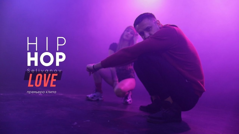 Selivanov - Hip Hop Love (Премьера клипа!) Она любит хип-хоп 16