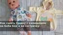 Как сшить тунику с капюшоном на куклу Беби Бон