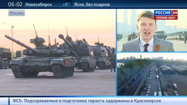 Новости на Россия 24 • Репетиция Парада Победы: бронетехника выдвигается к центру столицы