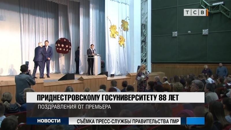 Приднестровскому госуниверситету 88 лет