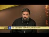 Протоиерей Андрей Ткачев. Как остановить современных сатанистов?
